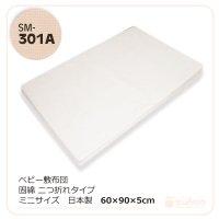 スイマ用敷布団(SM-301)