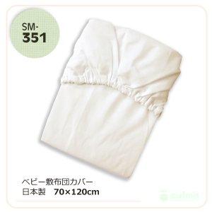 画像1: 日本製無地フィットシーツ 綿100%(SM-351用)
