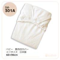 【日本製】ミニサイズ 敷布団用シーツ(60×90cm)