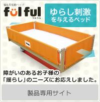 「福祉用揺動ベッドフルフル」は保護者の方のお声が開発のきっかけです。障害のあるお子様の揺らしのニーズにお応えしました。気軽に揺れを体験できる電動で揺れる「揺動ベッド」です。