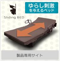 「揺動ベッド一般用」は姿勢や自律神経のアンバランスを元に戻し健康維持に役立つ商品です。また、日頃運動のできない高齢者や障害のある方には更に役立つ機能を備えています。気軽に揺れを体験できる電動で揺れる「揺動ベッド」です。