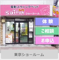 東京都大田区にあるショールームで各揺動ベッドの体験・お申し込み・ご相談いただけます。お気軽にどうぞ。