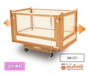 大きなサイズ 揺動型ベビーベッドスイマ(SM351)【送料無料・敷布団無料サービス】】