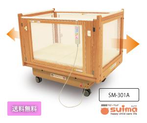 ミニベビーベッドサイズ スイマ(SM301A)【送料無料・敷き布団無料】