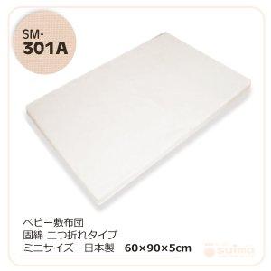 画像1: スイマ用敷布団(SM-301)