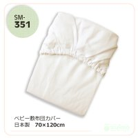 日本製無地フィットシーツ 綿100%(SM-351用)