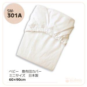 画像1: 【日本製】ミニサイズ 敷布団用シーツ(60×90cm)