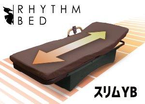 画像1: 揺動ベッド「YBスリム」【大人サイズ180cm】送料無料・代引き不可