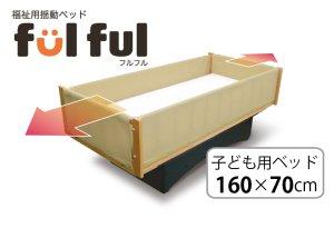 画像1: 【値下げ】福祉用揺動ベッド「fulful(フルフル)」 【子どもサイズ160cm】送料無料(お客様組立のみ)