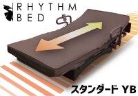 揺動ベッド「YBスタンダード」【大人サイズ190cm】送料無料・代引き不可