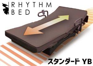 画像1: 揺動ベッド「YBスタンダード」【大人サイズ190cm】送料無料・代引き不可