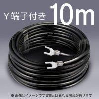 アース線(10m)   空気浄化装置FG端子用【8,000円以上送料無料】
