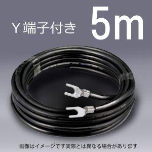 画像1: アース線(5m)   空気浄化装置用【8,000円以上送料無料】