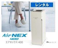 お問合せください。【レンタル】【ウィルス除菌・化学物質除去】空気浄化装置 エアネックス「AirNEX400」 AirNEX300の2倍の分解除去能力!! 【往復送料込み】