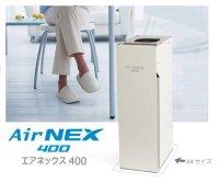 【除菌・化学物質除去】空気浄化装置エアネックス「AirNEX400」 AirNEX300の2倍の分解除去能力!【除菌表示シール同梱!】