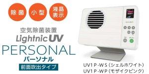 画像1: 【小型でも本格的性能】横に置いて使う!空気除菌・浄化 ライトニックUV  パーソナル(UV1P)・サイネージ(UV1S) 卓上型・液晶表示・車でも使用可能!