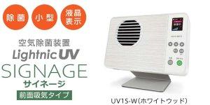 画像2: 【小型でも本格的性能】横に置いて使う!空気除菌・浄化 ライトニックUV  パーソナル(UV1P)・サイネージ(UV1S) 卓上型・液晶表示・車でも使用可能!