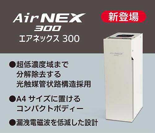空気浄化装置「AirNEX」専用サイト