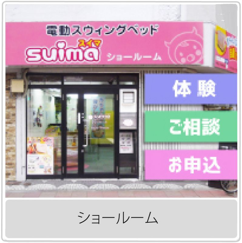 東京都大田区と福岡市中央区にあるショールームで各揺動ベッドの体験・お申し込み・ご相談いただけます。お気軽にどうぞ。