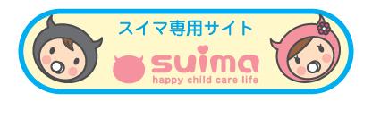 揺動型ベビーベッド「suima」専用サイト